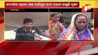 Shocking!!! People Don't Care For Corona Guidelines In Gajapati