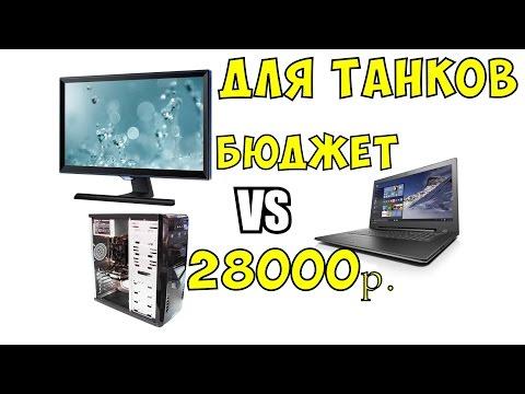 Офисный компьютер для танков и не только VS ноутбука !! Бюджет 28000р. !