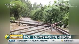 [中国财经报道]南方强降雨天气 南方新一轮强降雨来势汹汹 近两天雨量达鼎盛| CCTV财经