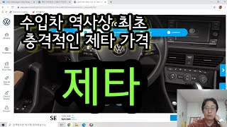 한국-미국 제타 가격 비교 2천만원대 출시한 폭스바겐 …