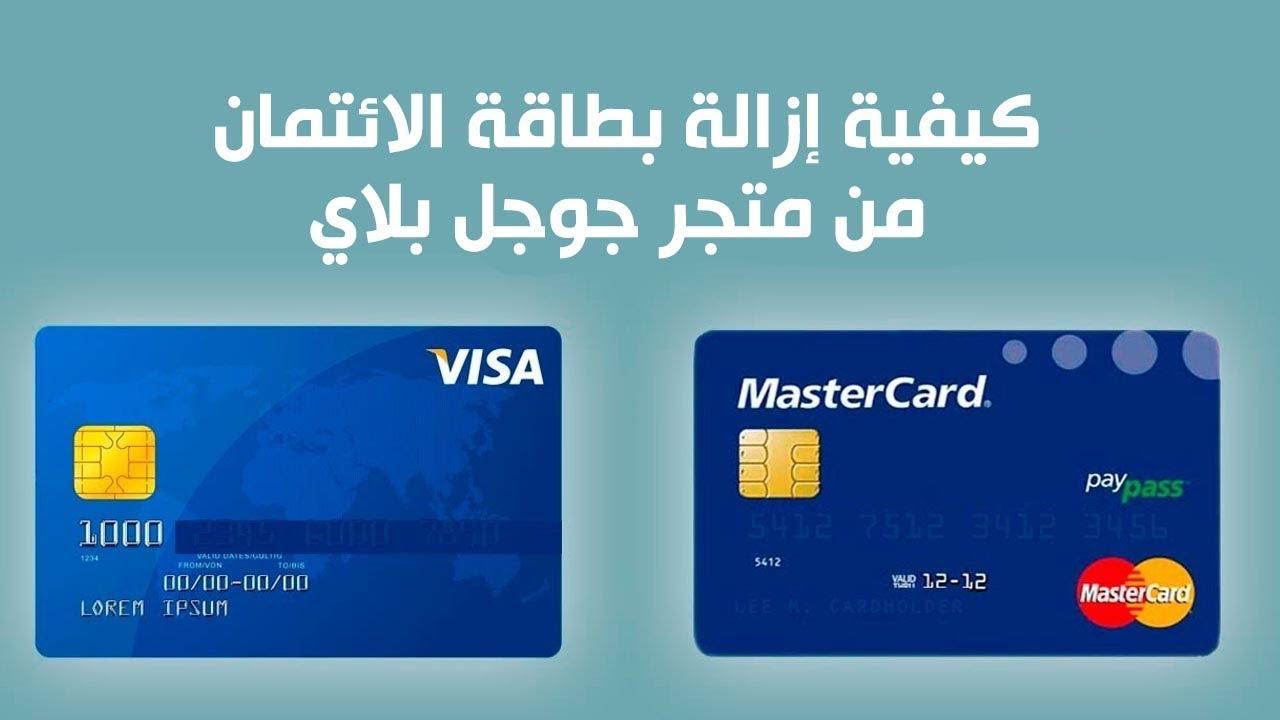 بطاقة سامبا مسبقة الدفع