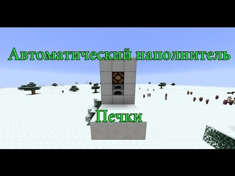 видео: Механизмы minecraft - Автоматический наполнитель печки 1.7+