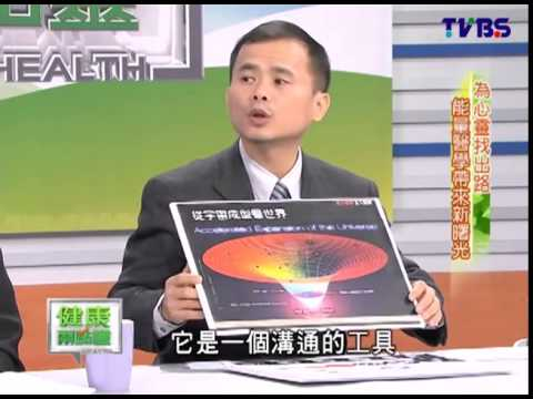 健康兩點靈:楊紹民醫師之能量氣場分享 20140125