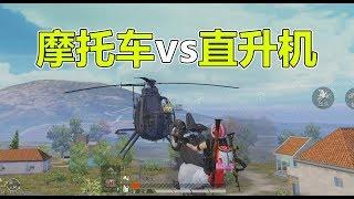 蛋蛋模仿秀264:摩托车空中换到直升机 一气呵成 炫酷操作