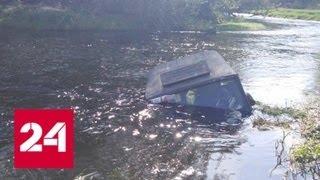 Десять человек погибли в перевернувшемся в реке УАЗе - Россия 24