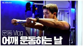 [ohhoho💪] 운동 VLOG : 어깨 운동 하는 날🏋 l 어깨 탈탈 털림 l 원호 WONHO