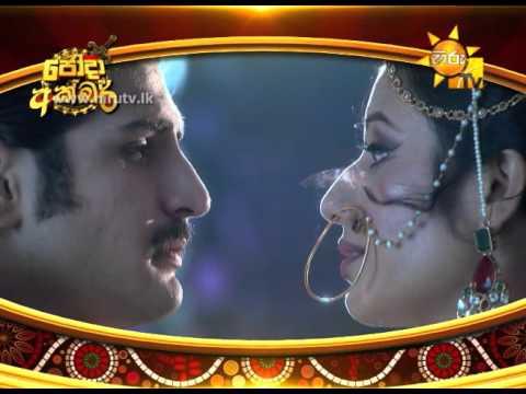 Ape Wela (Hiru TV Jodha Akbar Theme Song 03) - Surendra Perera & Sashika Nisansala [www.hirutv.lk]