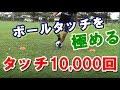 【サッカー】究極の?ボールコントロール練習 1万回タッチ 10,000 Touch Ball Control Workout