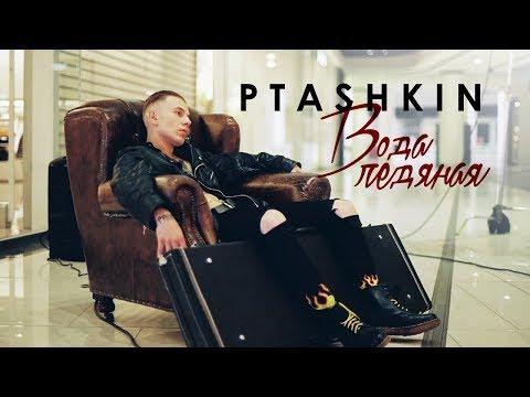 Смотреть клип Ptashkin - Вода Ледяная