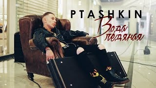 Ptashkin - Вода Ледяная