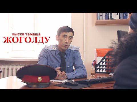 Нурбек Юлдашев/Кыска тамаша/ЖОГОЛДУ/