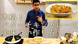 バターチキンカレー|カオカリーKhao Curryさんのレシピ書き起こし