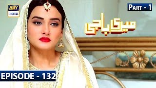 Meri Baji Episode 132 - Part 1 - 1st August 2019 ARY Digital