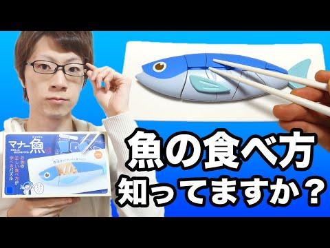 魚の正しい食べ方、知ってますか?