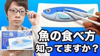 魚の正しい食べ方、知ってますか? thumbnail