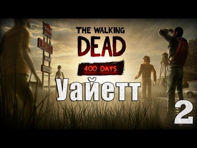 Смотреть прохождение игры The Walking Dead 400 Days. Серия 2 - Уайетт.