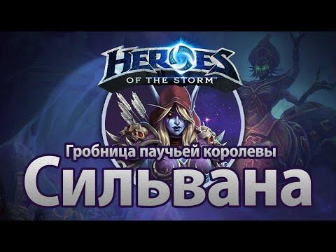 видео: heroes of the storm – Сильвана и Гробница паучьей королевы