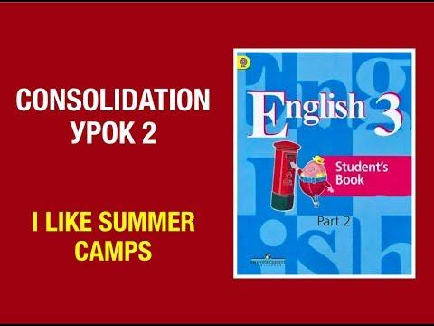 Consolidation Lesson 2 Кузовлев English3 Английский язык 3 класс #consolidationlesson2
