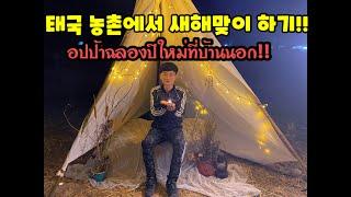 태국 연말 음식준비 및 파티!! 태국여행 농촌체험기(2…