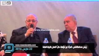 مصر العربية | رئيس محكمةالنقض: المرأة غير مؤهلة حاليًا للعمل بالنيابة العامة