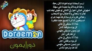 أغنية شارة دورايمون Doraemon مع الكلمات مكتوبة و واضحة - جودة عالية HD - 🎶