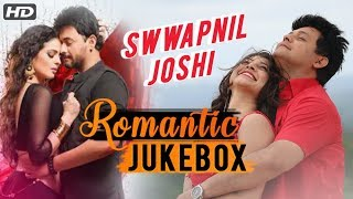 Swwapnil Joshi Romantic Songs | Latest Marathi Love Songs | Audio Jukebox | Romantic Marathi Songs