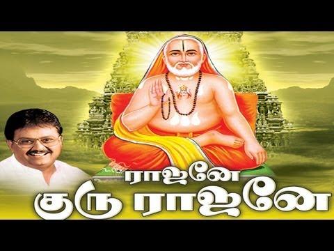 Sri Raghavendra Swamy Songs - Rajane Guru Rajane - Juke Box - BHAKTI
