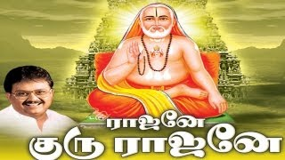 Sri Raghavendra Swamy Songs Rajane Guru Rajane - Juke Box - BHAKTI.mp3