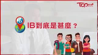 Publication Date: 2017-09-27 | Video Title: 【校長訪談】IB尖子搖籃 耀中華籍校長:學生讀IB不是複製別