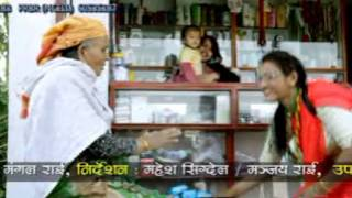 new nepali look song aama timro dudh ko bhara rajan chhetri