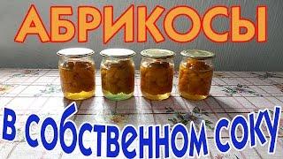 видео Самые удачные рецепты абрикосового сока