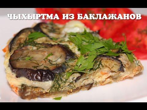 Как приготовить баклажаны с помидорами и сыром в мультиварке