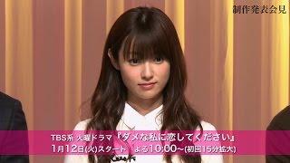 深田恭子主演 TBS系 火曜ドラマ 『ダメな私に恋してください』 毎週火曜...