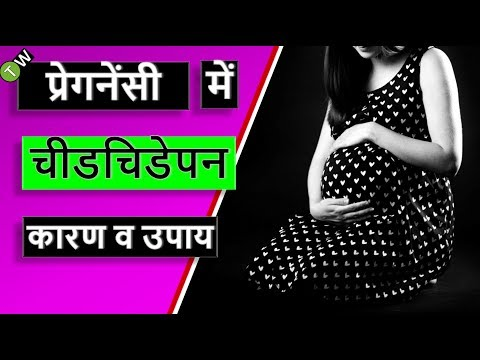 Mood Swings during Pregnancy in Hindi | Trupt Wellness
