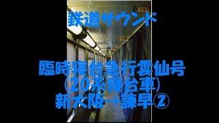 鉄道サウンド 20系臨時寝台急行雲仙号新大阪→諫早② 1993 07 30