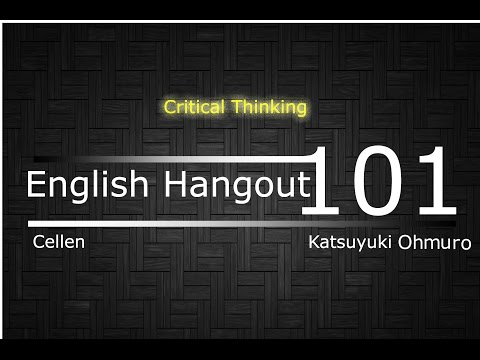 Eハングアウト101 Vol.2/「クリティカル・シンキング」正しい問題との向き合い方