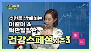 mbn [건강스페셜3] 이갈이&턱관절 - 정유미…