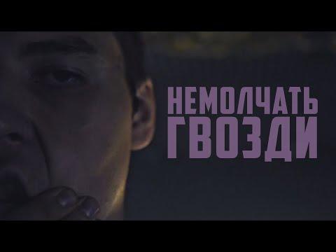 Смотреть клип Немолчать - Гвозди