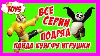 Панда Кунг Фу 3 Игрушки  Все серии подряд