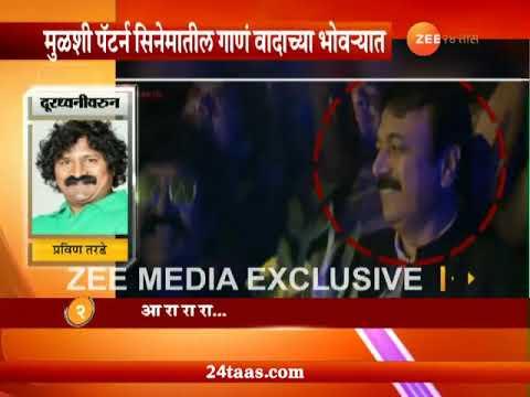Marathi Film Mulshi Pattern's Song Ararara In Contro