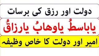 Wazifa Quran Surah Quraish ka wazifa Urdu wazifa for Job