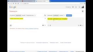 Как Правильно Произносить Английские Слова - Переводчик Google #PI