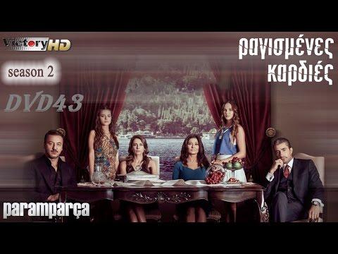 ΡΑΓΙΣΜΕΝΕΣ ΚΑΡΔΙΕΣ 2ος ΚΥΚΛΟΣ DVD43 PROMO 2