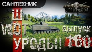 WoT уроды Выпуск #160 ~World of Tanks (wot)