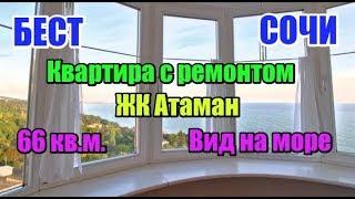 Недвижимость Сочи: КВАРТИРА С РЕМОНТОМ В ЖК АТАМАН