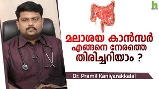 മലാശയ കാൻസർ എങ്ങനെ നേരത്തെ തിരിച്ചറിയാം ? Colorectal cancer Malayalam health tips | Arogyam