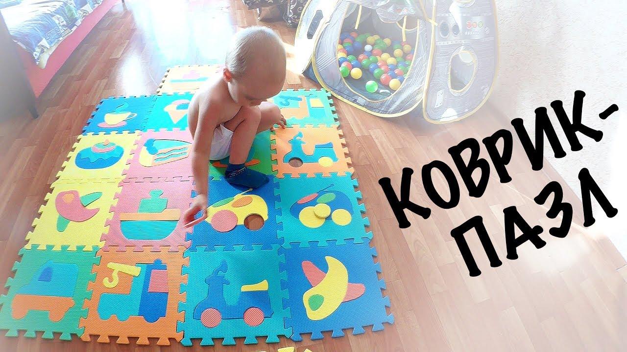 Детский развивающий коврик - пазл. Как выбрать напольное покрытие .