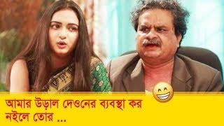 আমারে উড়াল দেওনের ব্যবস্থা কর, নইলে তোর... দেখুন - Bangla Funny Video - Boishakhi TV Comedy.