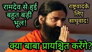 स्वामी रामदेव के कोरोनिल पर हायतौबा क्यों?Why chaos on Swami Ramdev's Koronil? By HarinamDas Chandra