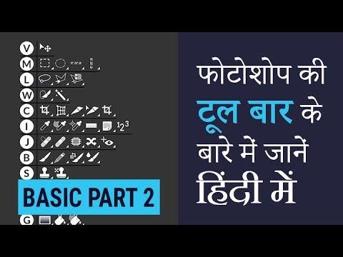 Photoshop Tool Bar, Photoshop Tutorial In Hindi Basic Part 2